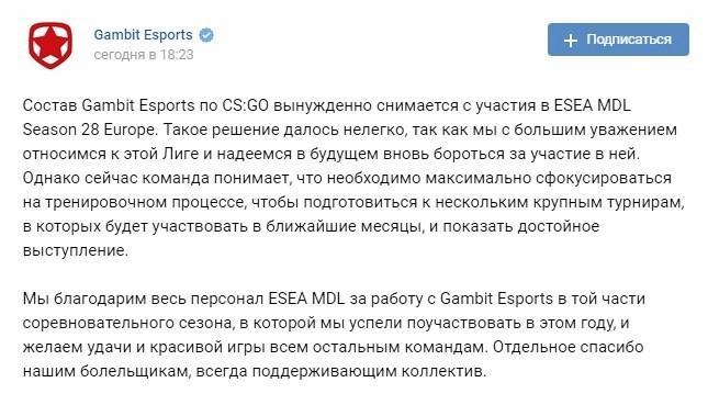 [CS:GO] Gambit eSports снялись с ESEA MDL
