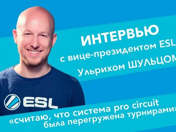 Вице-президент ESL: «Система Pro Circuit была перегружена турнирами»